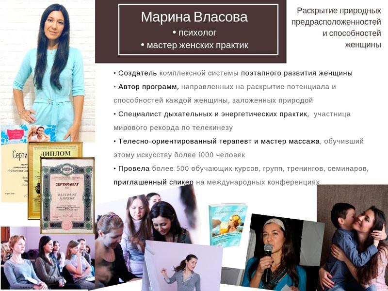 психолог Марина Власова