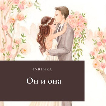 мужчина и женщина притяжение